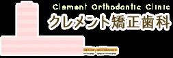 クレメント矯正歯科